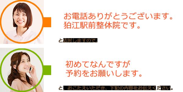 「お電話ありがとうございます。 狛江駅前整体院です。」と応対しますので「初めてなんですが予約をお願いします。」とおこたえいただき、下記の内容をお伝えください。