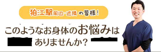 狛江駅周辺・近隣の皆様!このようなお身体のお悩みはありませんか?